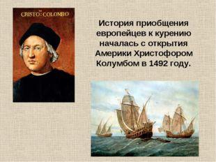 История приобщения европейцев к курению началась с открытия Америки Христофор