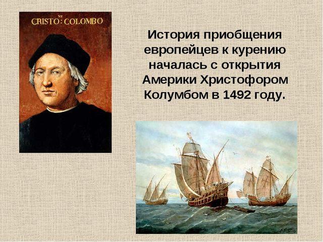 История приобщения европейцев к курению началась с открытия Америки Христофор...