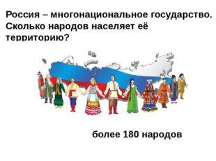 Россия – многонациональное государство. Сколько народов населяет её территори