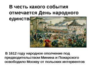 В честь какого события отмечается День народного единства? В 1612 году народ