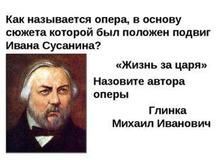 Как называется опера, в основу сюжета которой был положен подвиг Ивана Сусани