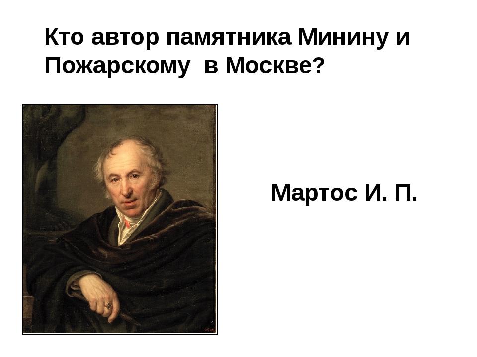 Кто авторпамятникаМининуи Пожарскому в Москве? Мартос И. П.
