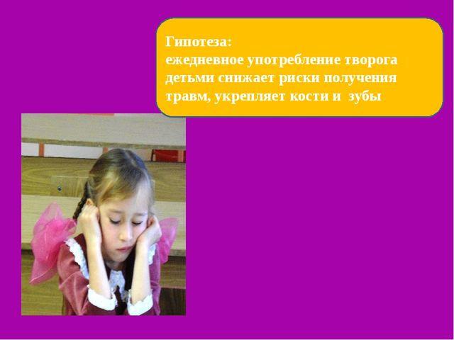 .  Гипотеза: ежедневное употребление творога детьми снижает риски получения...