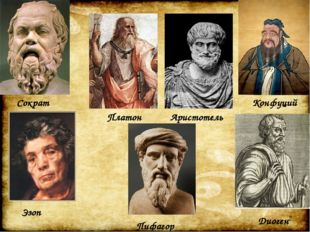 Аристотель Сократ Платон Конфуций Эзоп Пифагор Диоген