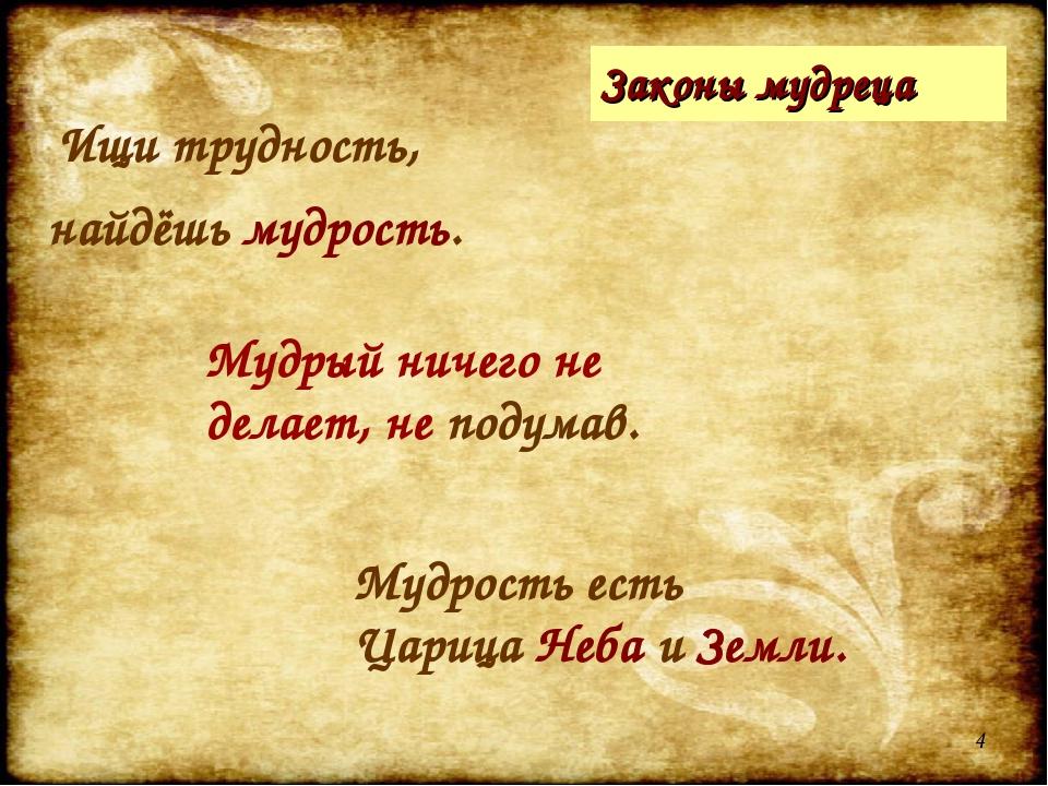 Законы мудреца Ищи трудность, найдёшь мудрость. Мудрый ничего не делает, не п...