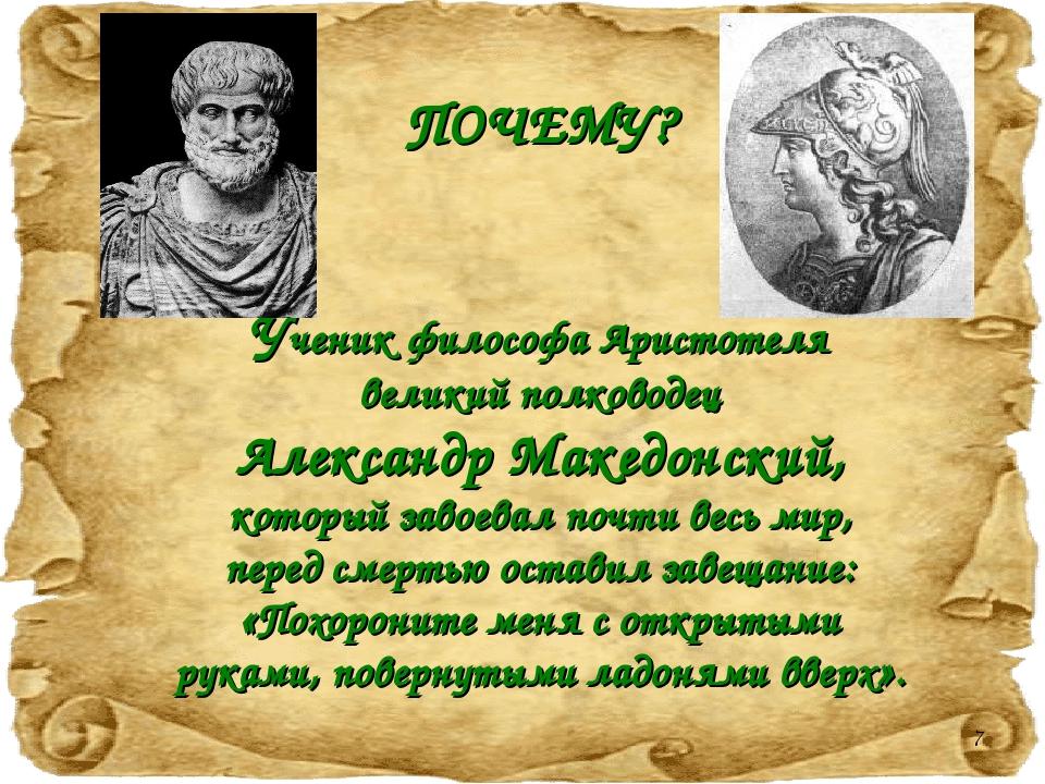 ПОЧЕМУ? Ученик философа Аристотеля великий полководец Александр Македонский,...