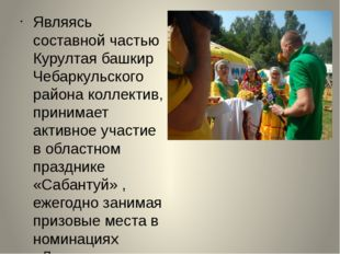 Являясь составной частью Курултая башкир Чебаркульского района коллектив, пр