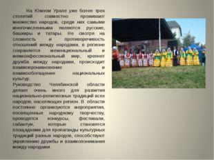 На Южном Урале уже более трех столетий совместно проживают множество народов