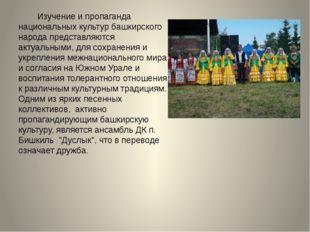 Изучение и пропаганда национальных культур башкирского народа представляются