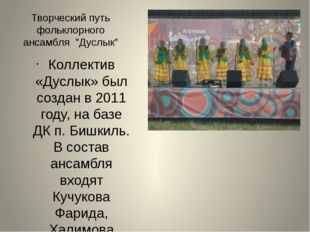 """Творческий путь фольклорного ансамбля """"Дуслык"""" Коллектив «Дуслык» был создан"""