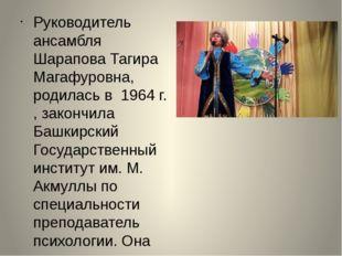 Руководитель ансамбля Шарапова Тагира Магафуровна, родилась в 1964 г. , зако