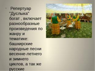 """5 Репертуар """"Дуслыка"""" богат , включает разнообразные произведения по жанру и"""