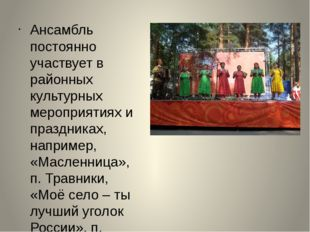 Ансамбль постоянно участвует в районных культурных мероприятиях и праздниках