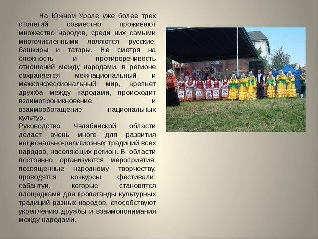 На Южном Урале уже более трех столетий совместно проживают множество народов...