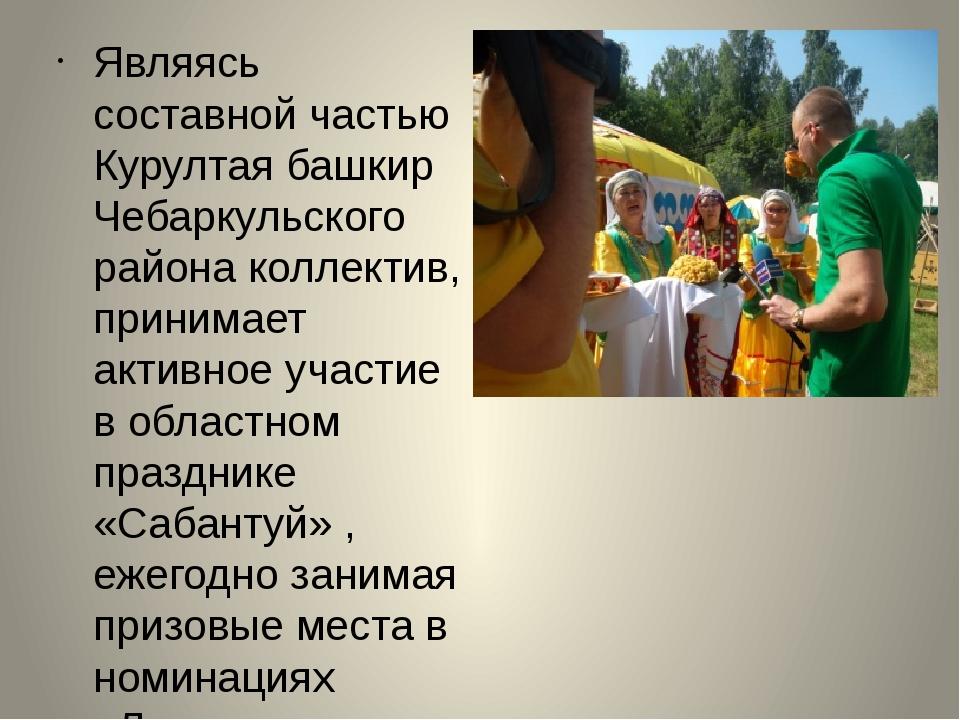 Являясь составной частью Курултая башкир Чебаркульского района коллектив, пр...