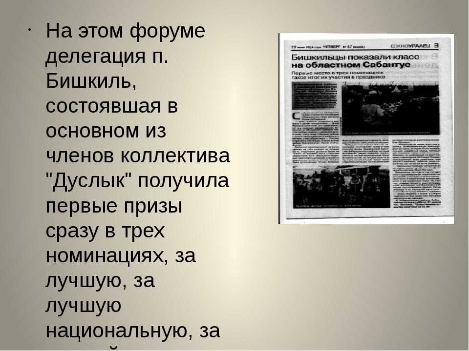 На этом форуме делегация п. Бишкиль, состоявшая в основном из членов коллект...