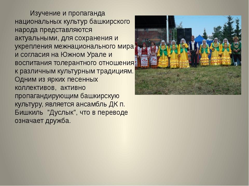 Изучение и пропаганда национальных культур башкирского народа представляются...