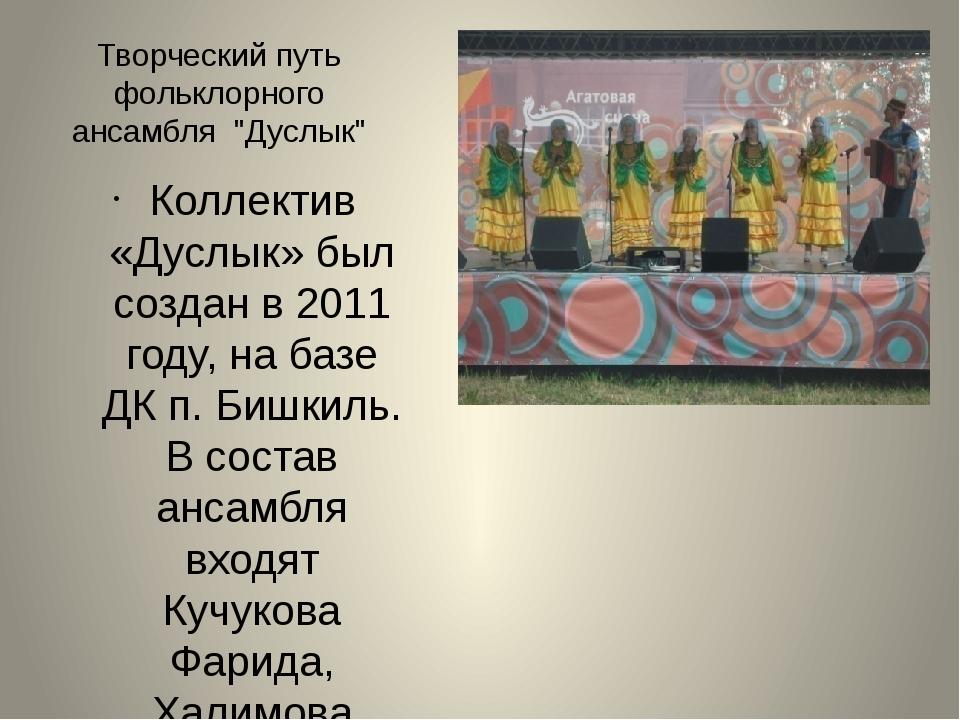 """Творческий путь фольклорного ансамбля """"Дуслык"""" Коллектив «Дуслык» был создан..."""