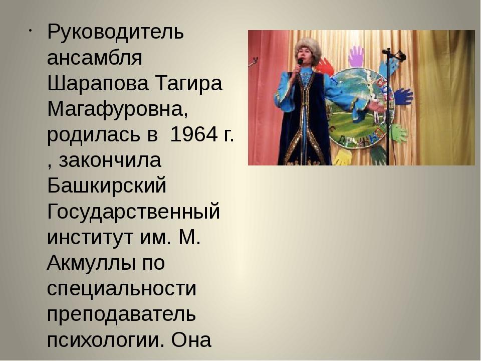 Руководитель ансамбля Шарапова Тагира Магафуровна, родилась в 1964 г. , зако...