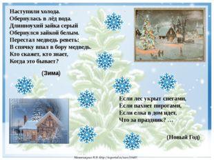 Если лес укрыт снегами, Если пахнет пирогами, Если елка в дом идет, Что за пр