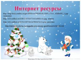 http://s53.radikal.ru/i140/1307/b3/71411e0fd1c1x.jpg мишки http://s61.radikal
