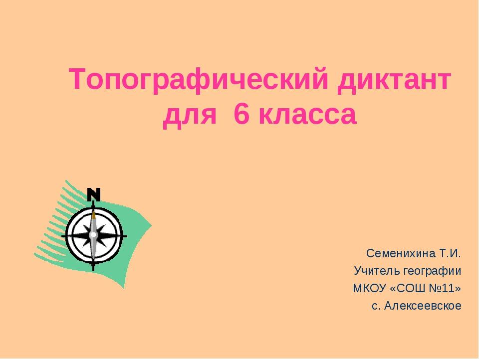 Топографический диктант для 6 класса Семенихина Т.И. Учитель географии МКОУ «...