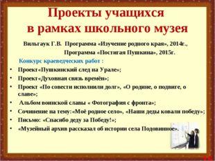 Проекты учащихся в рамках школьного музея Вильгаук Г.В. Программа «Изучение р