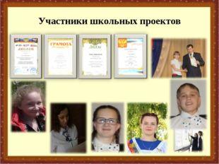 Участники школьных проектов *