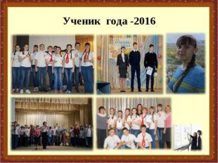 Ученик года -2016 *