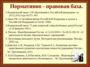 Нормативно - правовая база. 1.Федеральный закон «Об образовании в Российской