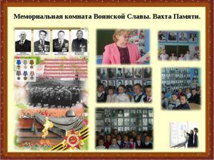 * Мемориальная комната Воинской Славы. Вахта Памяти.