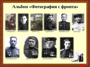 Альбом «Фотография с фронта» * Компаниец М.И. Токорев В.Н. Бобко Г.Д. Гудзеев