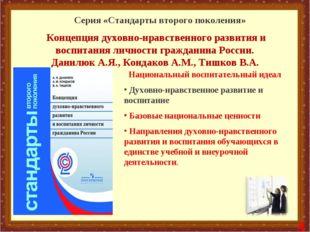 Концепция духовно-нравственного развития и воспитания личности гражданина Ро