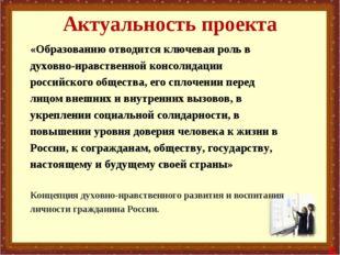 Актуальность проекта «Образованию отводится ключевая роль в духовно-нравствен
