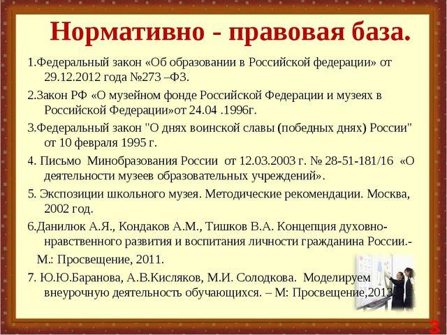 Нормативно - правовая база. 1.Федеральный закон «Об образовании в Российской...