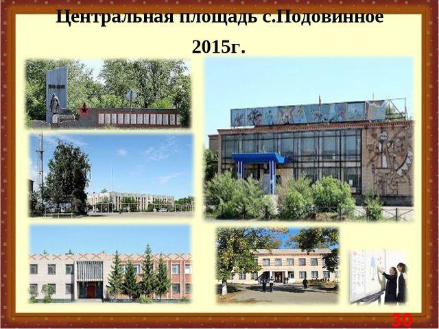 Центральная площадь с.Подовинное 2015г. *