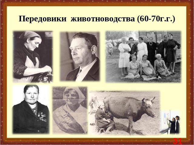 Передовики животноводства (60-70г.г.) *