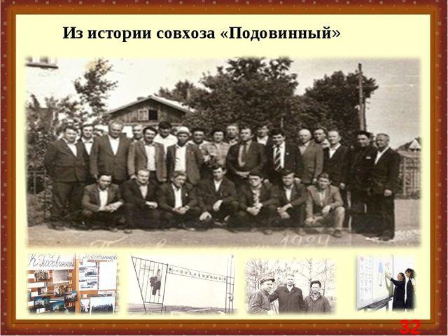 * Из истории совхоза «Подовинный»