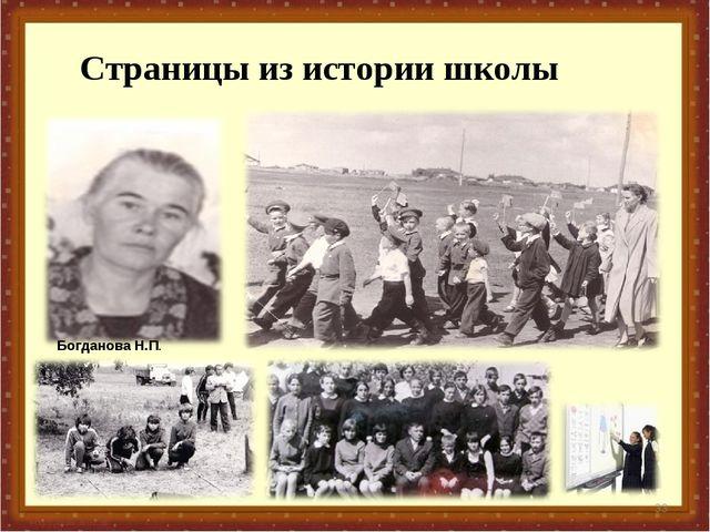 * Страницы из истории школы Богданова Н.П.
