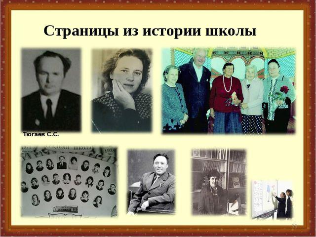 Страницы из истории школы * Тюгаев С.С.