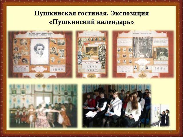 Пушкинская гостиная. Экспозиция «Пушкинский календарь» *