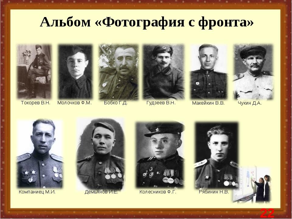 Альбом «Фотография с фронта» * Компаниец М.И. Токорев В.Н. Бобко Г.Д. Гудзеев...