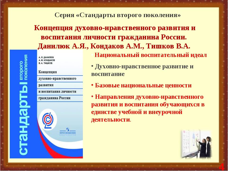 Концепция духовно-нравственного развития и воспитания личности гражданина Ро...
