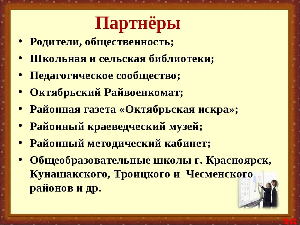 Партнёры Родители, общественность; Школьная и сельская библиотеки; Педагогиче...