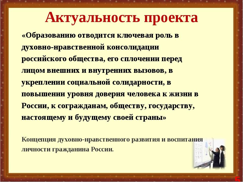 Актуальность проекта «Образованию отводится ключевая роль в духовно-нравствен...