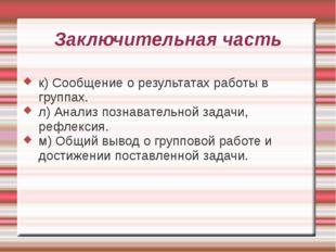 Заключительная часть к) Сообщение о результатах работы в группах. л) Анализ п