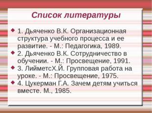 Список литературы 1. Дьяченко В.К. Организационная структура учебного процесс