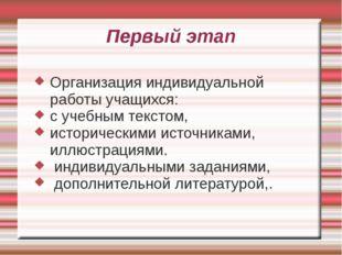Первый этап Организация индивидуальной работы учащихся: с учебным текстом, ис