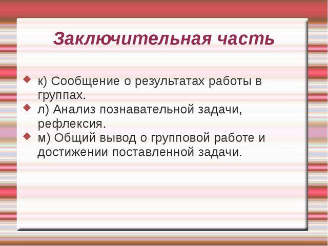 Заключительная часть к) Сообщение о результатах работы в группах. л) Анализ п...