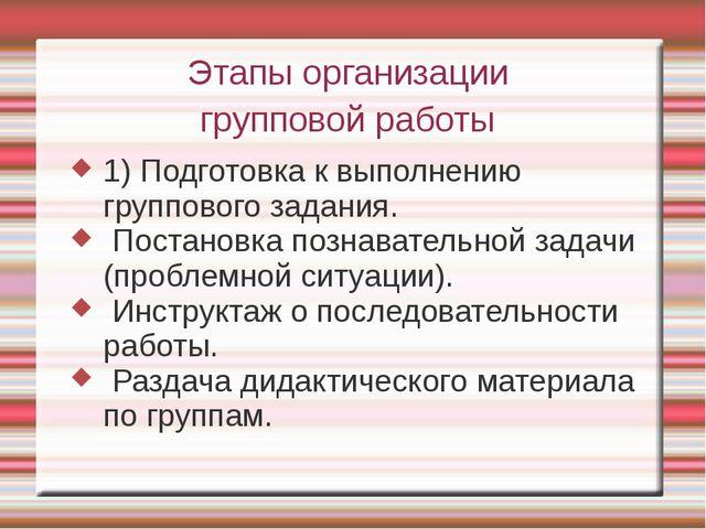 Этапы организации групповой работы 1) Подготовка к выполнению группового зада...